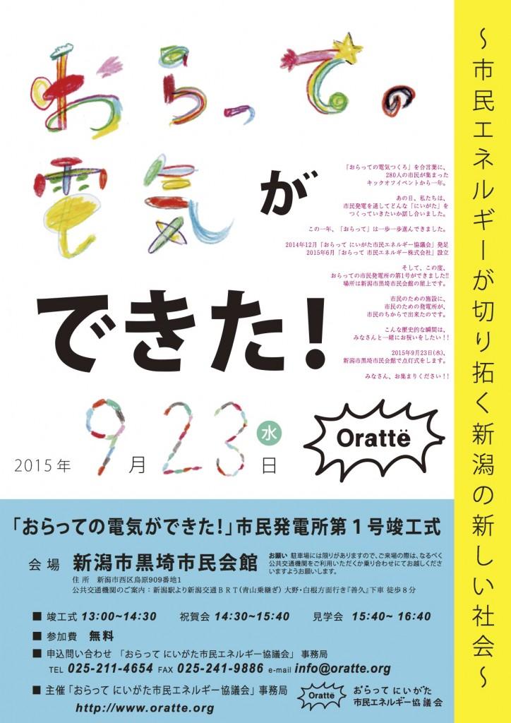 9.23イベントポスター1[1]